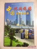 中国休闲旅游差旅地图册(2004年1月一版一印)
