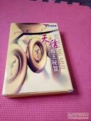 东南胜券 天信股王秘笈 DVD 6张带盒