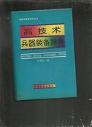 高技术兵器装备辞典(高技术战争系列丛书)