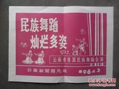 云南省首届民族舞蹈汇演大型老照片37张(含有著名舞蹈家刀美兰照片)