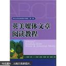 研究生英语选修课系列教程(第1辑):英美媒体文章阅读教程