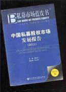 中国私募股权市场发展报告(2011)全新未开封 765