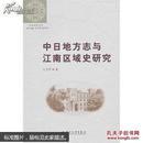 中日地方志与江南区域史研究
