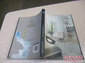 家居品鉴   中国纺织出版社