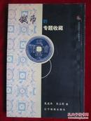 钱币的专题收藏(中国民间个人收藏丛书)