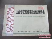 山西省农村住宅设计方案选编