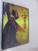 女装品鉴       中国纺织出版社