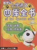 小学语文四库全书(小学生必备)