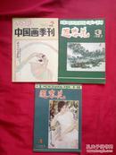 《迎春花》 中国画季刊 (1983年 第2、3、4期)【包邮】