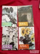 《迎春花》 中国画季刊 (1984年 第1、2、3、4期)【包邮】