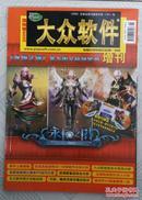 大众软件《永恒之塔》官方图文指导全书2009增刊(盛夏版)