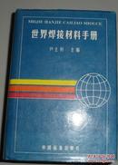 世界焊接材料手册