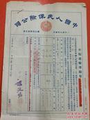 中国人民保险公司---木船运输保险单
