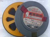 电影胶片:喷气或飞机与火箭  彩色影片 电影拷贝