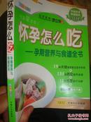 怀孕怎么吃:孕期营养与食谱全书(畅销全彩版)
