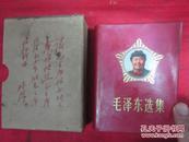 羊皮面:毛泽东选集 一卷本〔凸起金光头像版〕盒带林彪题