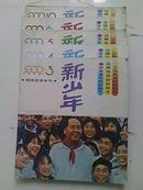 新少年(1999年1-6册)合售
