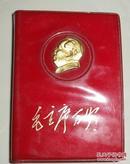 毛主席万岁(毛主席诗词)红塑料皮【内有50张彩图·其中有毛林9张·一张毛与江青·六张林题词】