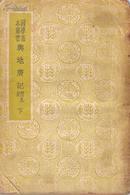 舆地广记(上。下册)