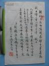 信札【小不在意 5】,彭鹤滽--诗词家 朱泾儒名- 金山县中校长