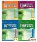 现代大学英语精读(第二版) 学生用书 杨立民  1-4册  全套共四4本