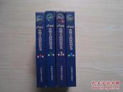 21世纪--中国少儿科技百科全书(1-4本)