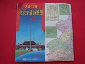2009北京交通游览图