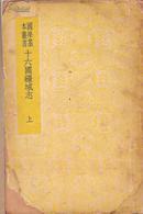 十六国疆域志(上。下册)