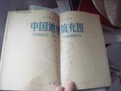 1979年福建省《中国地理填充图》全一册(未用 全品)
