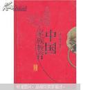 中国家族教育.
