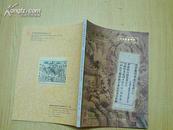1405:北京德宝2007年7月艺术品拍卖图录《古籍文献暨书画专场》一册