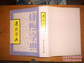 康熙字典 --- 上册(影印本)