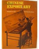 【现货  包顺丰】中国十八世纪的外销艺术品 Chinese Export Art in The Eighteenth Century 1967年 精装