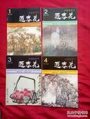 《迎春花》 中国画季刊 (1992年 第1、2、3、4期)【包邮】