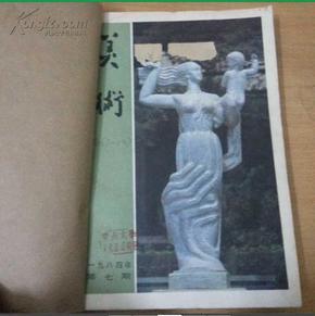 美術(1984年7--12期合訂本)館藏