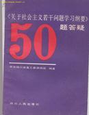 <关于社会主义若干问题学习纲要> 50题答疑
