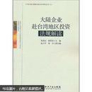 大陆企业赴台湾地区投资法规解读