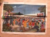 我们看到了毛主席·52年4开毛主席宣传画·谢慕莲 贺友直作华东人民美术出版社(第三张,八品)