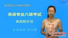 3D电子书       英语专业八级考试真题解析班(网授)