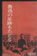 买满就送 鲁迅的足迹 日文版 初版