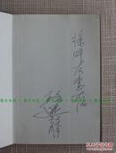 【路遥】 平凡的世界 超珍罕 精装 一版一印 签名赠本 中国文联 米黄色书皮====1986年——1988年 一版一印