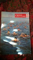 人民画报1965年第7期   德文版