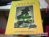 沈阳之窗实用地图册2000