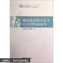 城镇化与社会管理丛书:城市化进程中若干社会管理问题研究