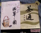 瑞草之国(中华茶文化随笔)、茶通两本合售