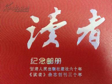 读者纪念邮册 【读者杂志创刊30年】(内有近50元邮票)