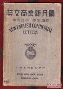民国《英文商业新尺牍》(全一册)内有各种中文,英文,写信方法和格式。 上海春明书店发行