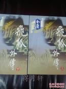 《飞狐外传》(金庸作品集)上下册全 广州出版社2005年版