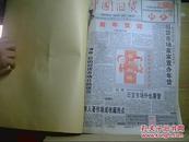 报纸 中国旧货2001合订本