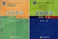 分析化学(第五版)上下册 武汉大学  全套共两2本